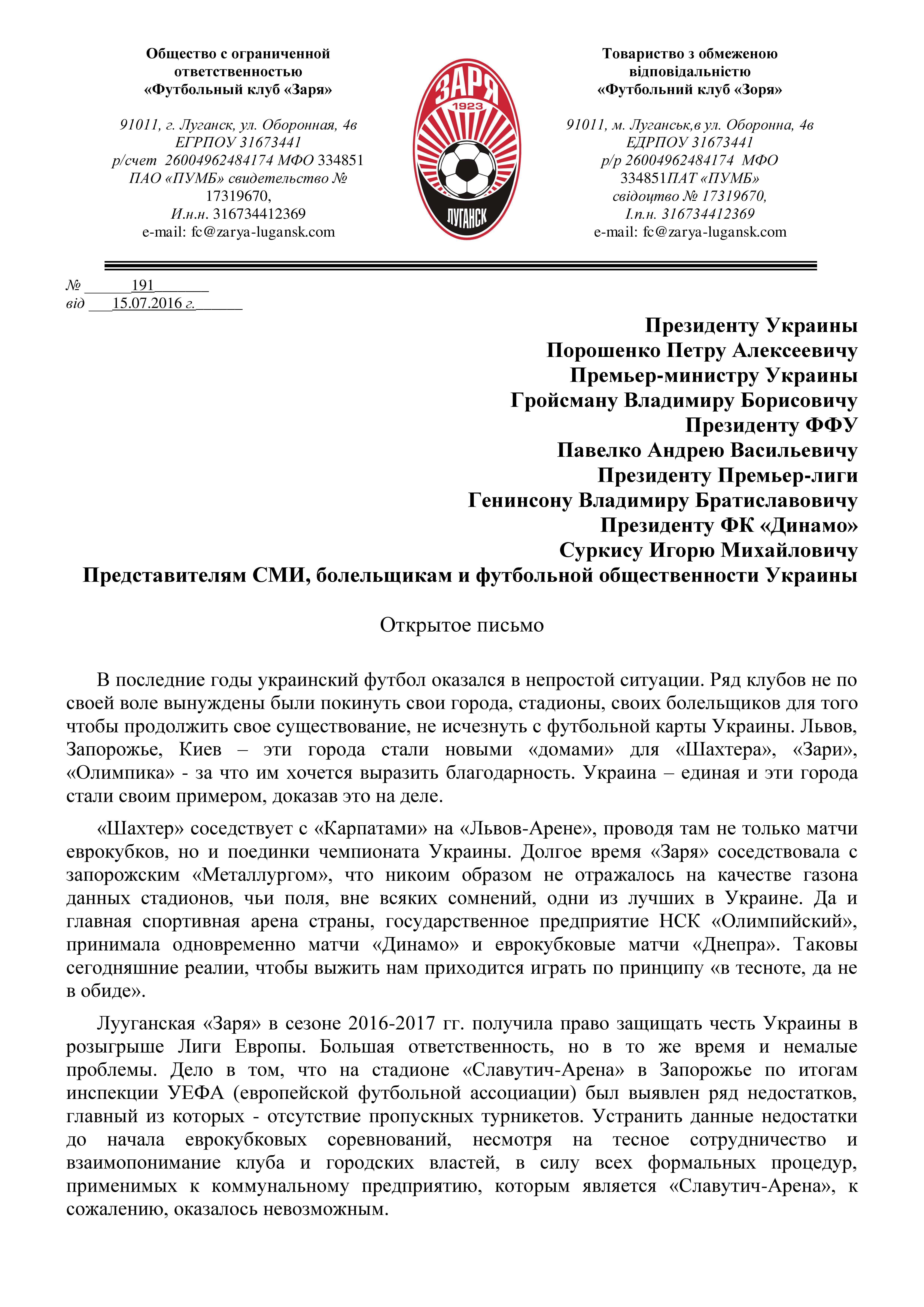 Динамо не позволило Заре играть матчи ЛЕ на Олимпийском - изображение 1