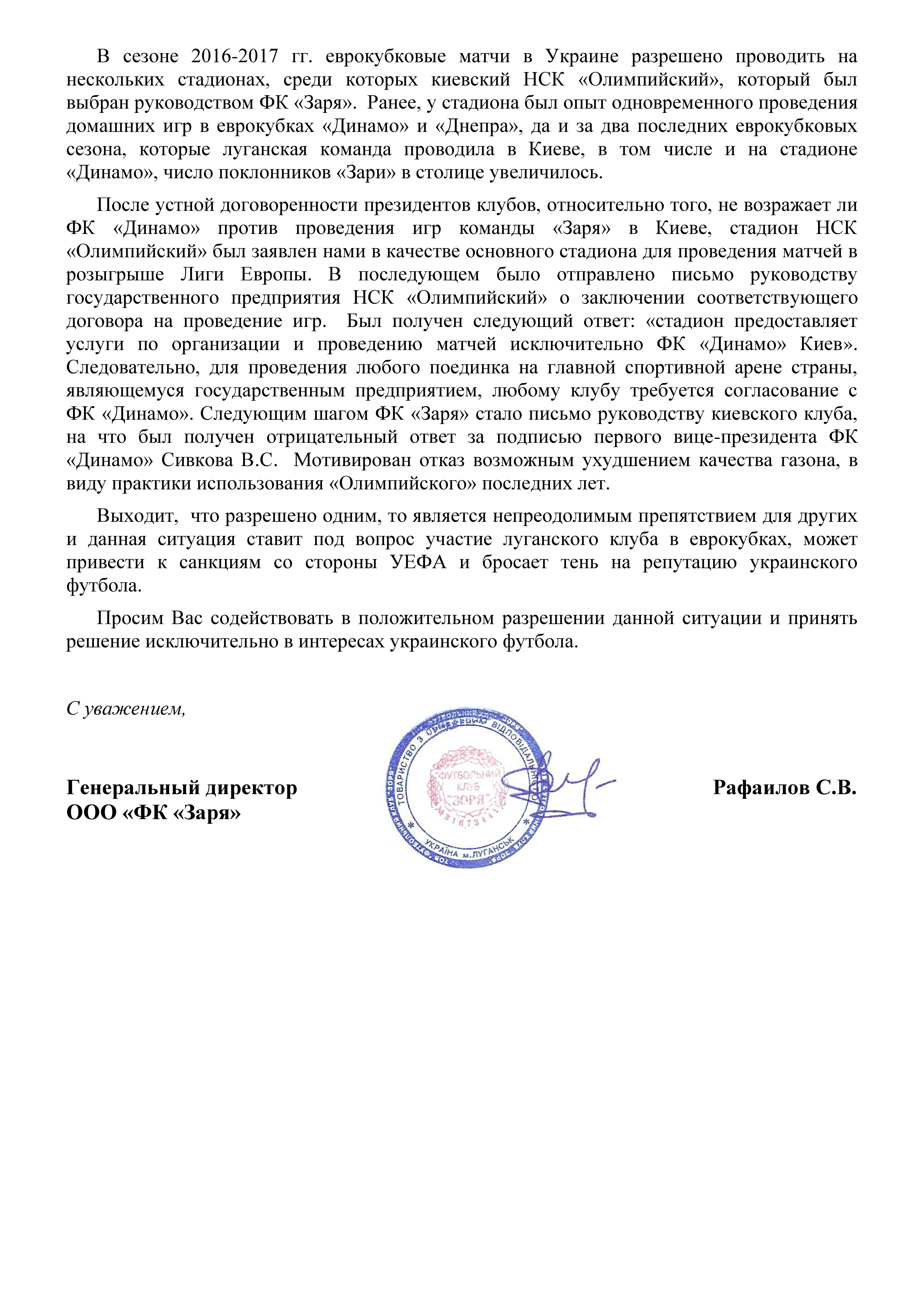 Динамо не позволило Заре играть матчи ЛЕ на Олимпийском - изображение 2