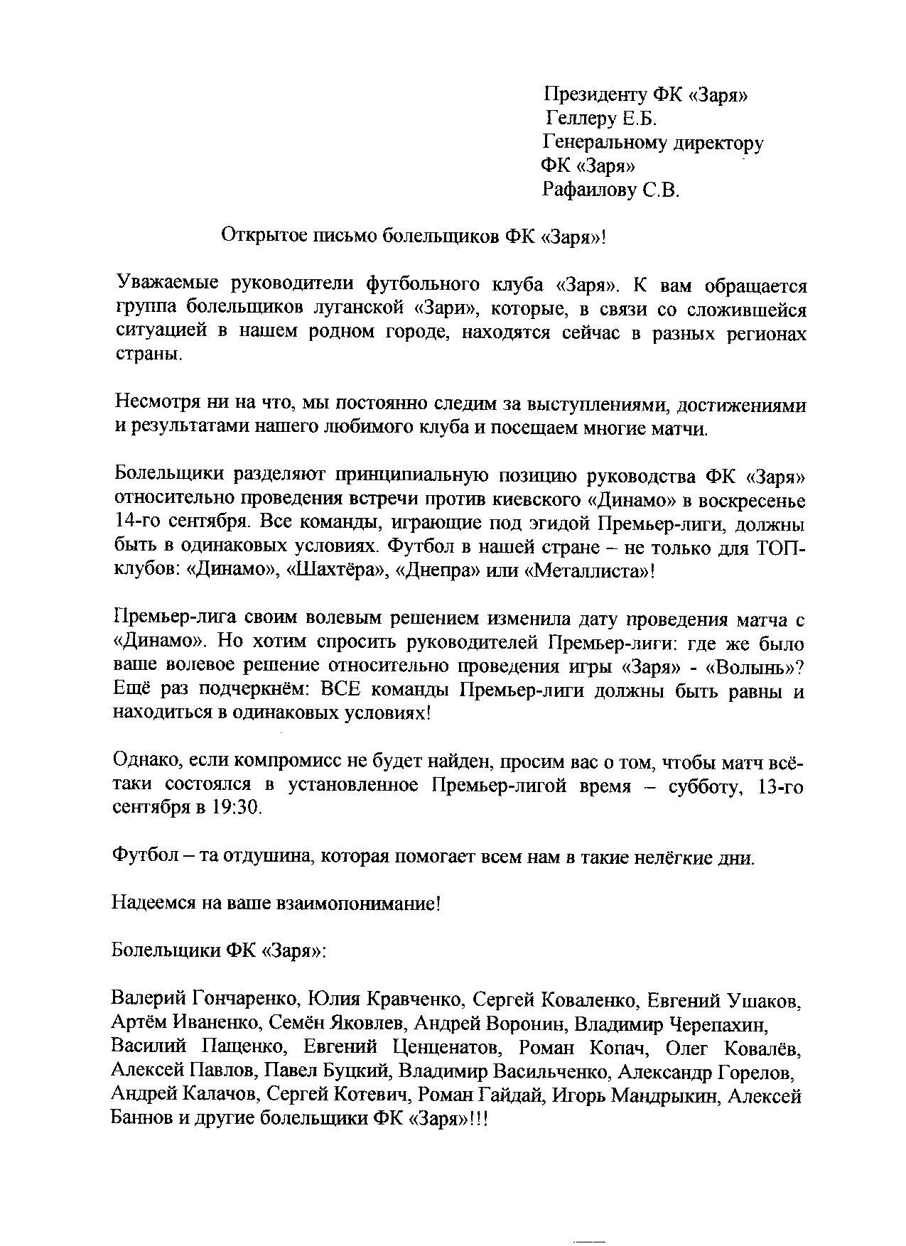 Болельщики Зари попросили клуб не бойкотировать матч с Динамо - изображение 1